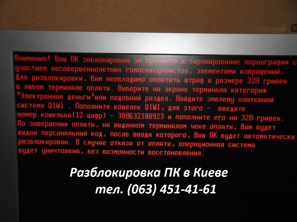 Вирус заблокировал компьютер за распространение порно