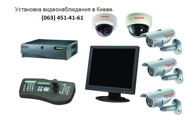Установка видеонаблюдения в Киеве