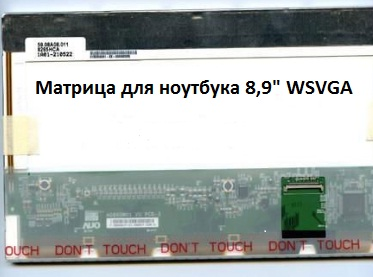 "8,9"" (разр: 1024x600) AU Optronics A089SW01 40pin матовая LED"