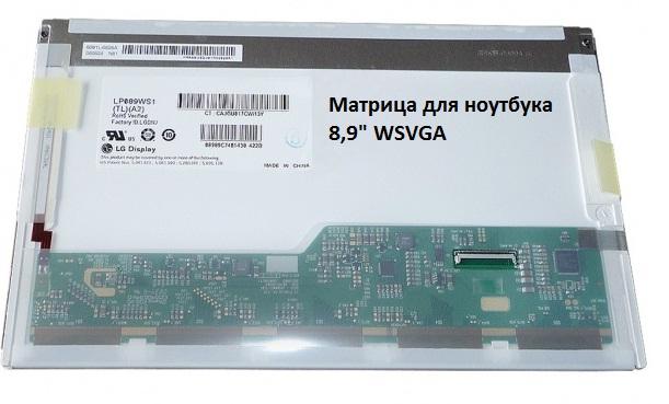 """8,9"""" (разр: 1024x600) AU Optronics B089AW01 40 pin матовая LED"""
