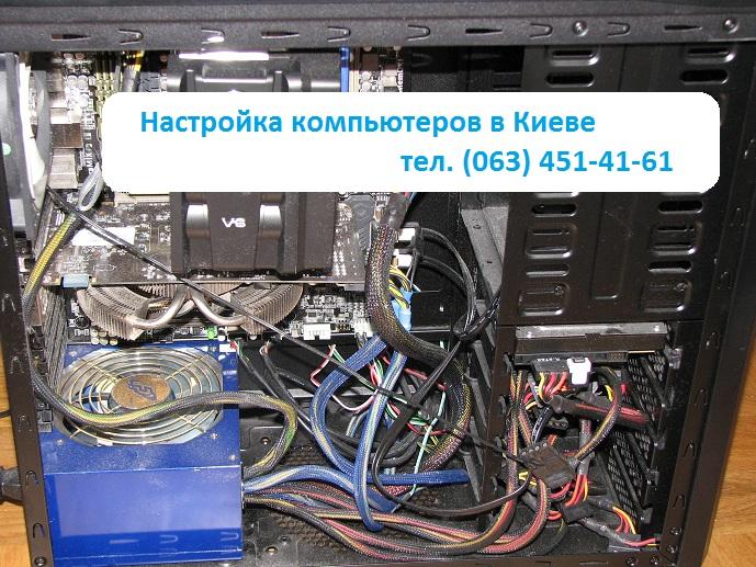 Настройка компьютеров в Киеве