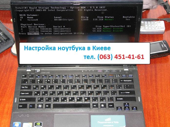 Настройка ноутбуков в Киеве