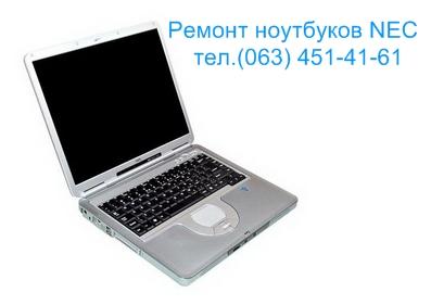 Ремонт ноутбуков NEC в Киеве