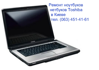 Ремонт ноутбуков Toshiba в Киеве