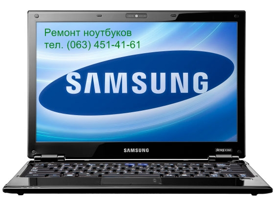Ремонт ноутбуков Samsung в Киеве