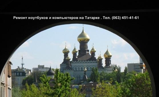 Ремонт компьютеров в районе Татарка