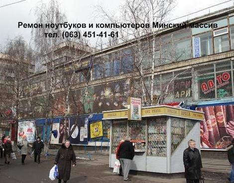 Ремонт ноутбуков Минский массив