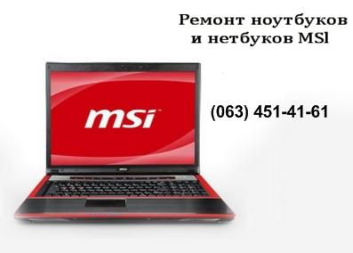 Ремонт ноутбуков MSi в Киеве
