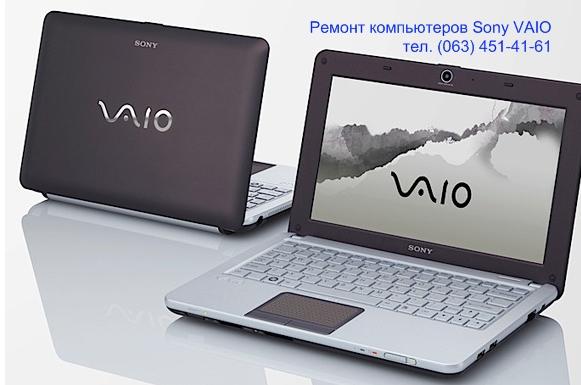 Ремонт ноутбуков Sony VAIO в Киеве
