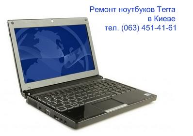 Ремонт ноутбуков Terra в Киеве