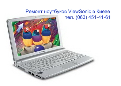 Ремонт ноутбуков ViewSonic в Киеве