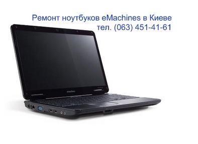 Ремонт ноутбуков eMachines в Киеве