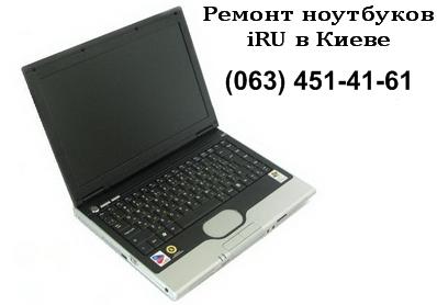 Ремонт ноутбуков iRU в Киеве