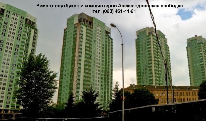 Ремонт компьютеров Александровская слободка