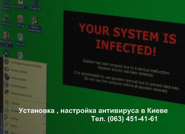 Установка антивируса Киев