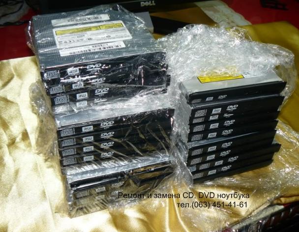 Ремонт или замена DVD привода ноутбука в Киеве