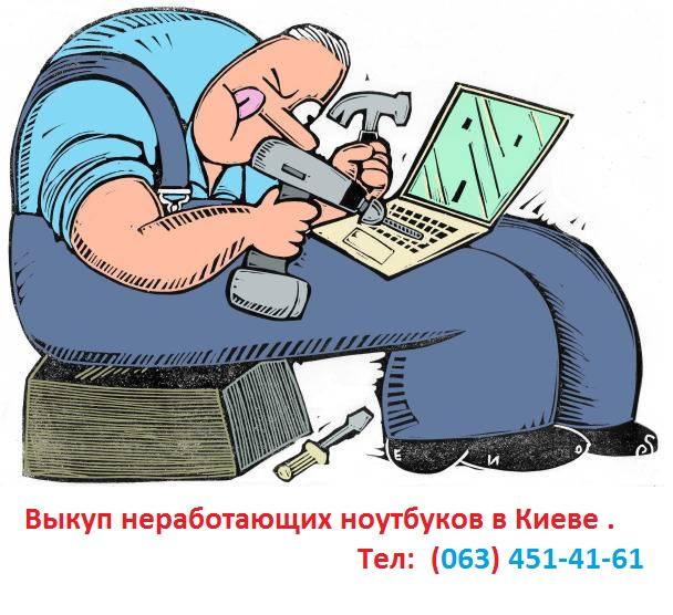 Выкуп неработающих ноутбуков в Киеве