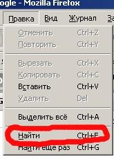 Меню Найти