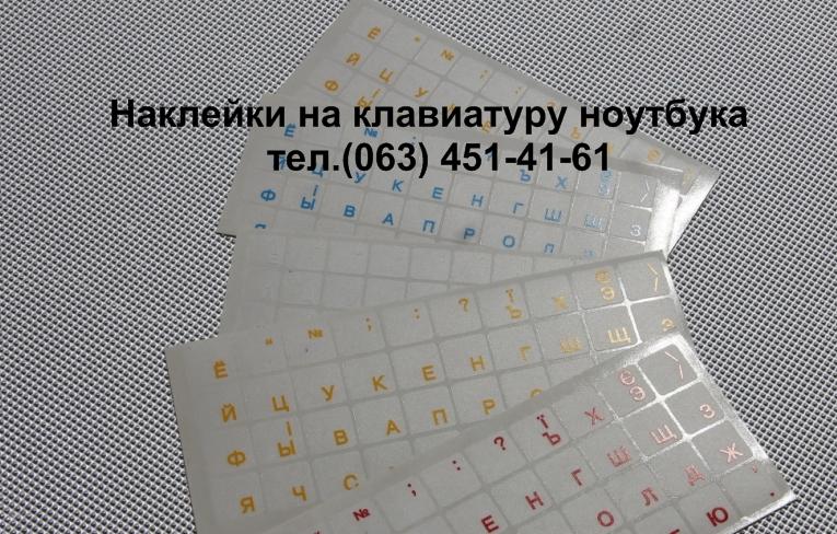 Прозрачные наклейки для клавиатуры ноутбука