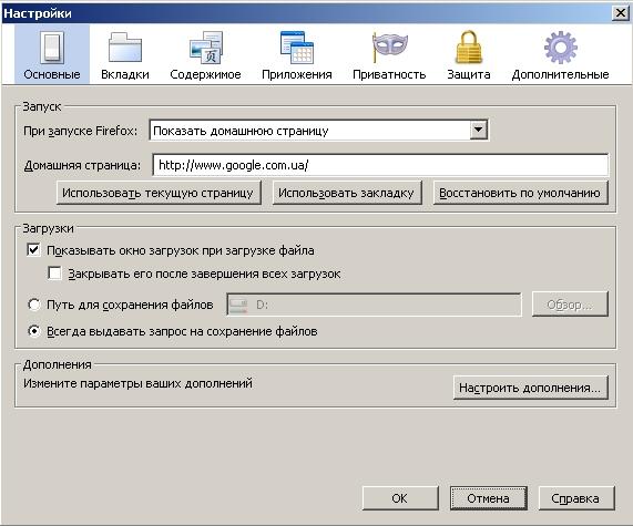 Настройки оптимальные браузера