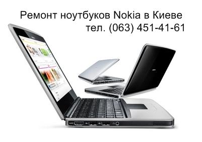 Ремонт ноутбуков Nokia в Киеве