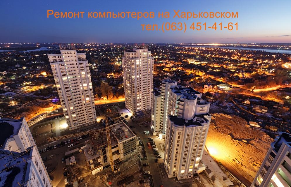 Ремонт компьютеров на Харьковском