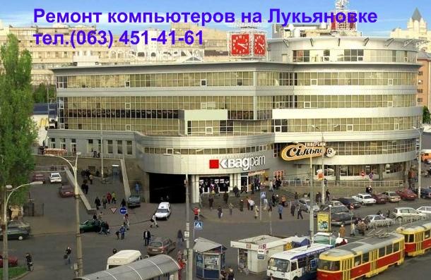 Ремонт компьютеров на Лукьяновке