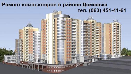 Ремонт компьютеров в районе Демеевки