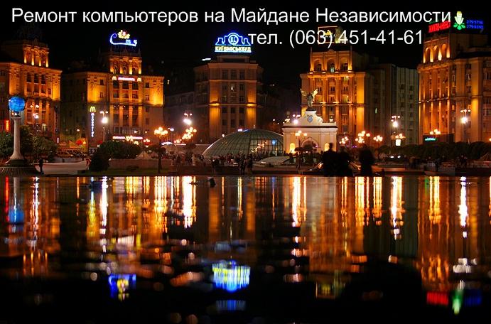 Ремонт компьютеров Майдан Независимости