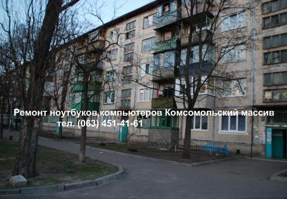 Ремонт ноутбуков массив Комсомольский