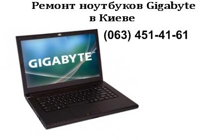 Ремонт ноутбуков Gigabyte в Киеве