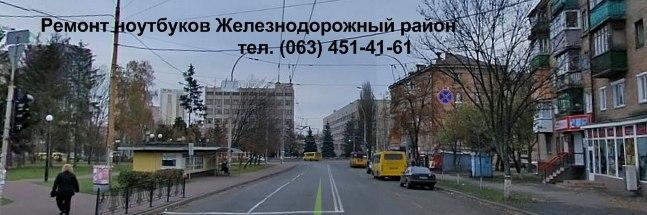 Ремонт ноутбуков Железнодорожный район