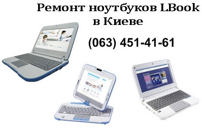 Ремонт ноутбуков LBook