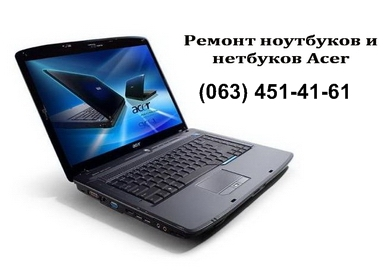 Ремонт ноутбуков Acer в Киеве