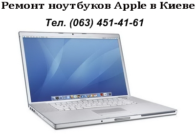 Ремонт ноутбуков Apple в Киеве