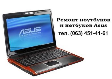 Ремонт ноутбуков Asus в Киеве