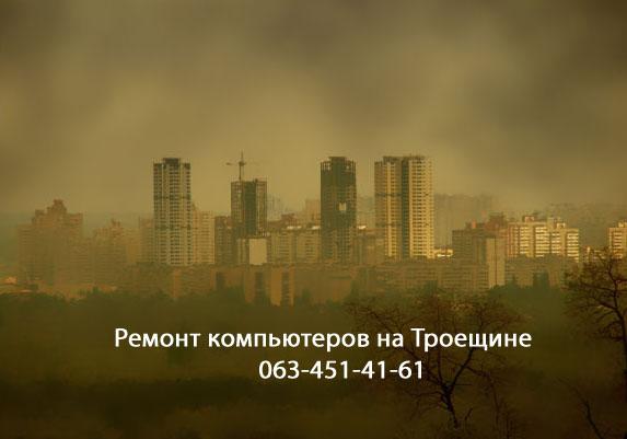 район Троещина