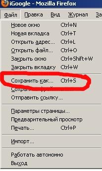 """Меню """"Сохранить"""""""