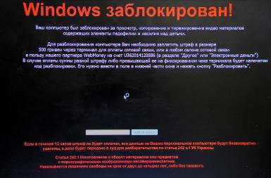Windows заблокирован вирусом